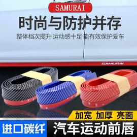 汽车改装通用大小包围碳纤软橡胶侧裙边防刮条前铲杆前唇防撞胶条