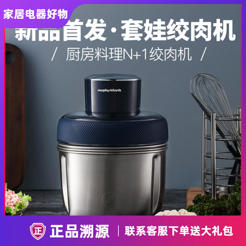 Mofei electric meat grinder household stainless steel stuffing machine mixing bowl shredded meat and vegetables baby supplementary food machine mr9401