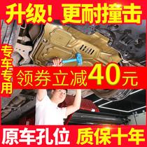 汽车发动机下护板专用挡板护底板171819新款底盘全护板原厂改装