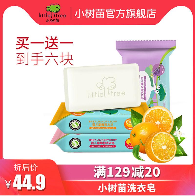 小树苗婴儿洗衣皂宝宝专用新生幼儿童肥皂婴儿专用尿布bb皂正品