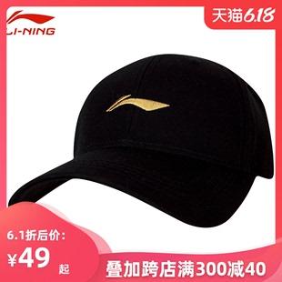 清仓 李宁男女款运动帽子棒球帽正品团购款中性太阳帽旅游帽