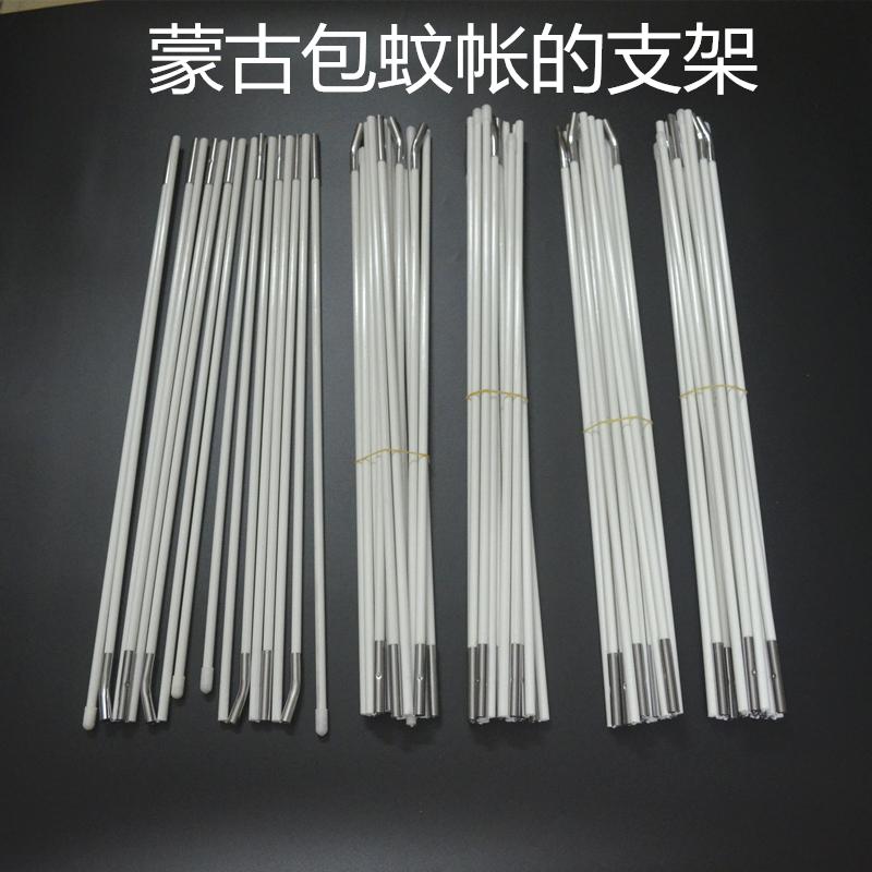 蒙古包蚊帳支架三開門1.8米1.5m1.2米1.0米玻璃纖維管子桿子配件