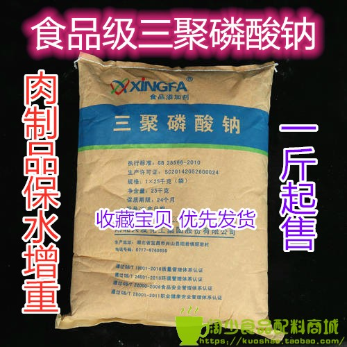 Food grade sodium tripolyphosphate high quality water retaining agent meat curing agent seafood water retaining agent