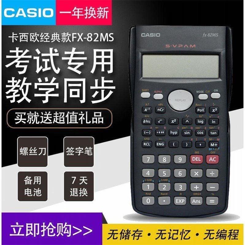 Калькуляторы Артикул 610193465432