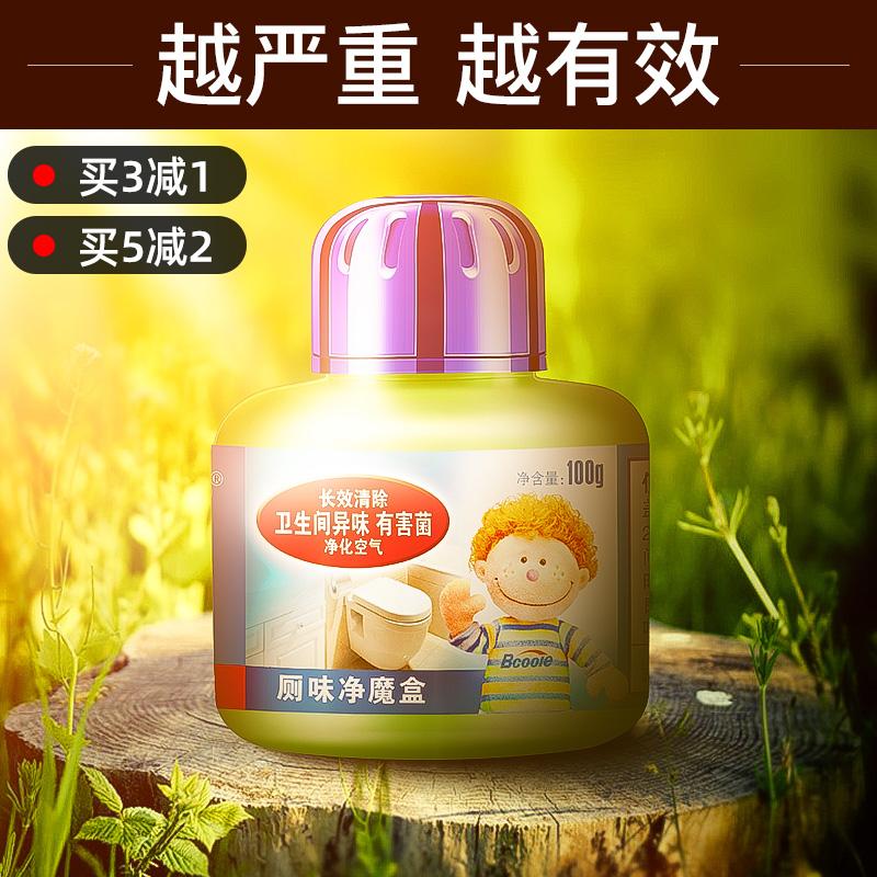 厕所除臭神器清去异味新剂卫生间祛味香薰持久家用消臭室内除臭剂