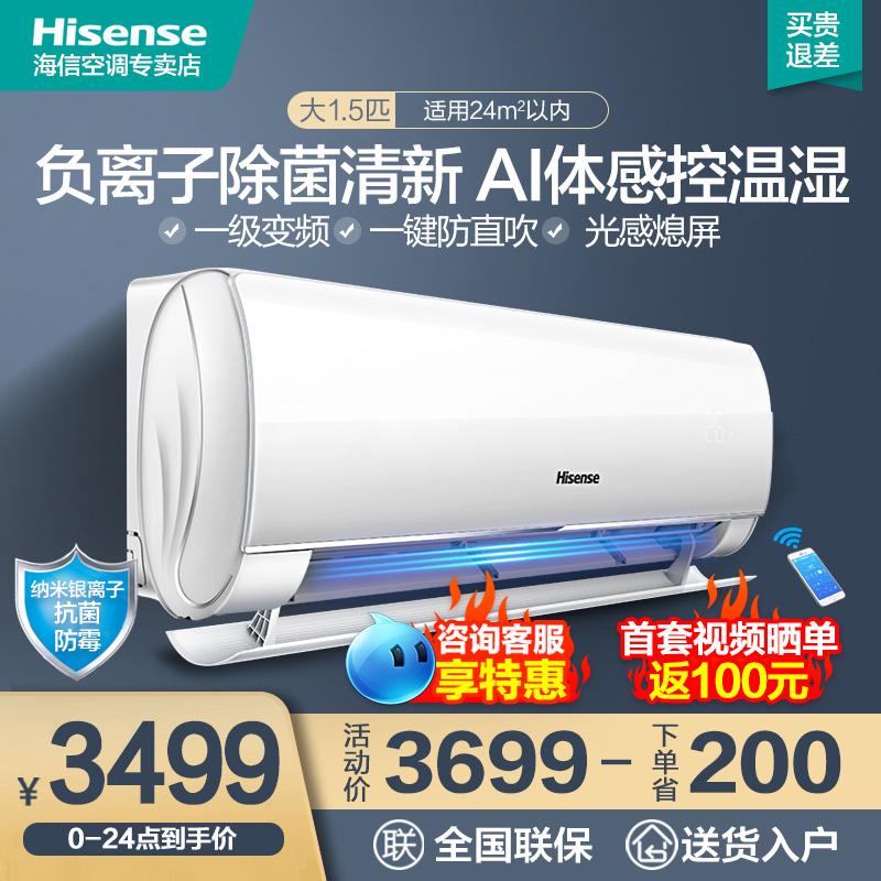 Hisense 1.5p energy-saving frequency conversion air conditioner household wall mounted cooling and heating hanging machine 35gw / t600-a1