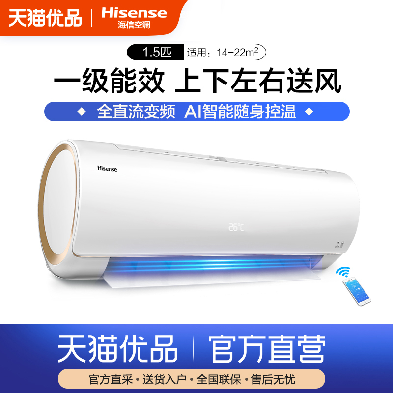 Hisense air conditioner 1.5p variable frequency air conditioner hanging household cooling and heating wall mounted energy saving mute ef20a1