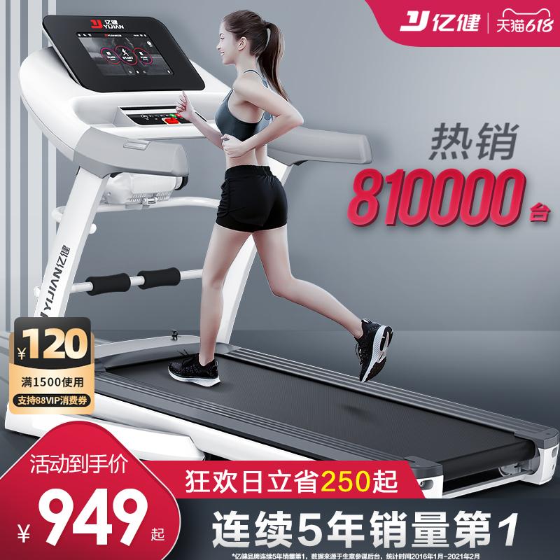 亿健ELF跑步机家用款小型可折叠多功能静音家庭式室内健身房专用