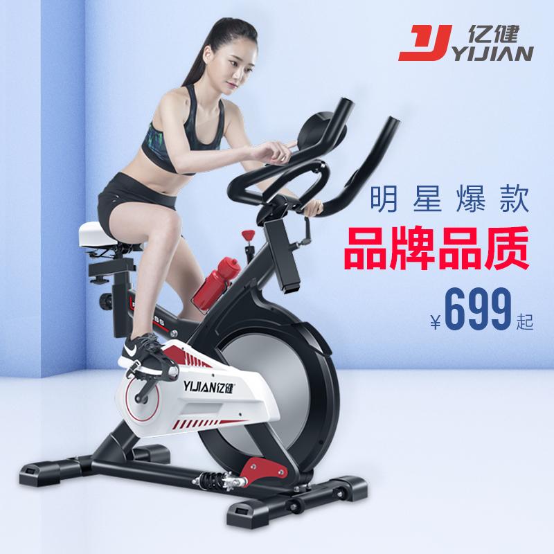 亿健YD-688动感单车超静音家用室内健身器材脚踏车运动减肥健身