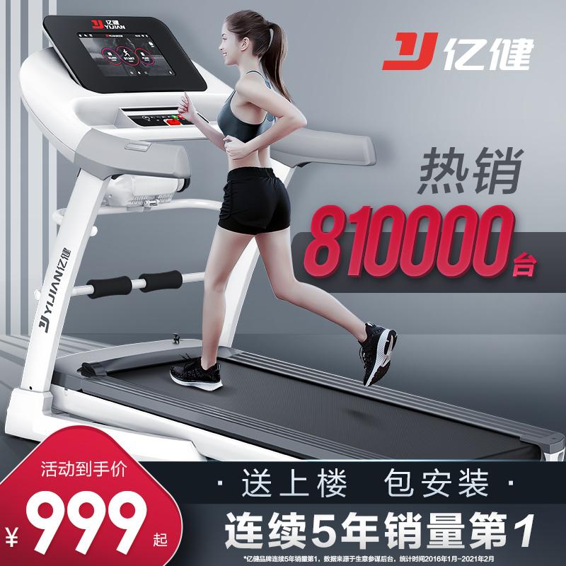 亿健ELF跑步机家用款小型折叠多功能超静音家庭式室内健身房专用