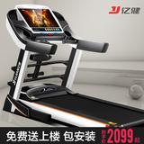 亿健旗舰店家用款跑步机超静音大型小减肥电动折叠健身房专用8096