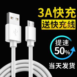 安卓快充数据线2米3米超长5米vivo小米华为oppo通用USB充电器线3A
