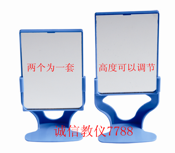 The plane mirror and bracket are two sets of primary school science teaching instruments, and the height can be changed