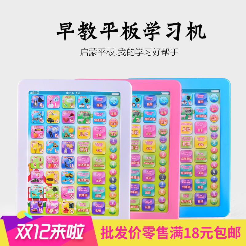 仿真触屏平板电脑学习机 儿童启蒙早教学习机点读机玩具批发