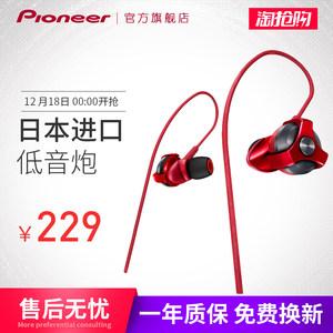 Pioneer/先锋 SE-CL751 重低音耳机入耳式魔音DJ耳塞手机运动耳机