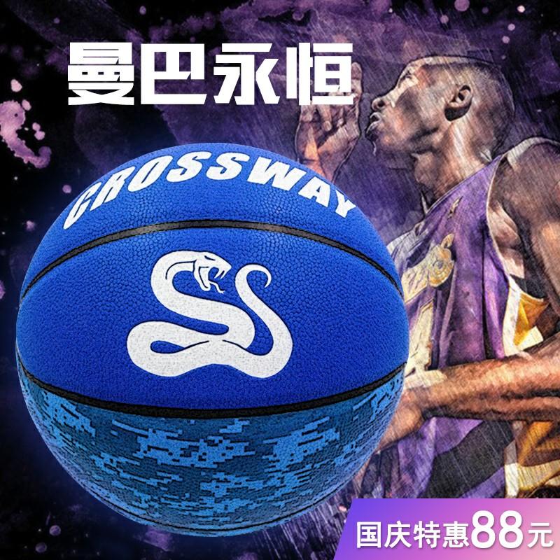 Beast soul basketball cool wear-resistant basketball fancy Street