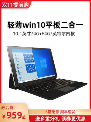 Win10 tablet computer two-in-one notebook windows system PC 10.1 inch metal ultra-thin handheld mini win tablet student learning office staging Zhongbai EZpad 7