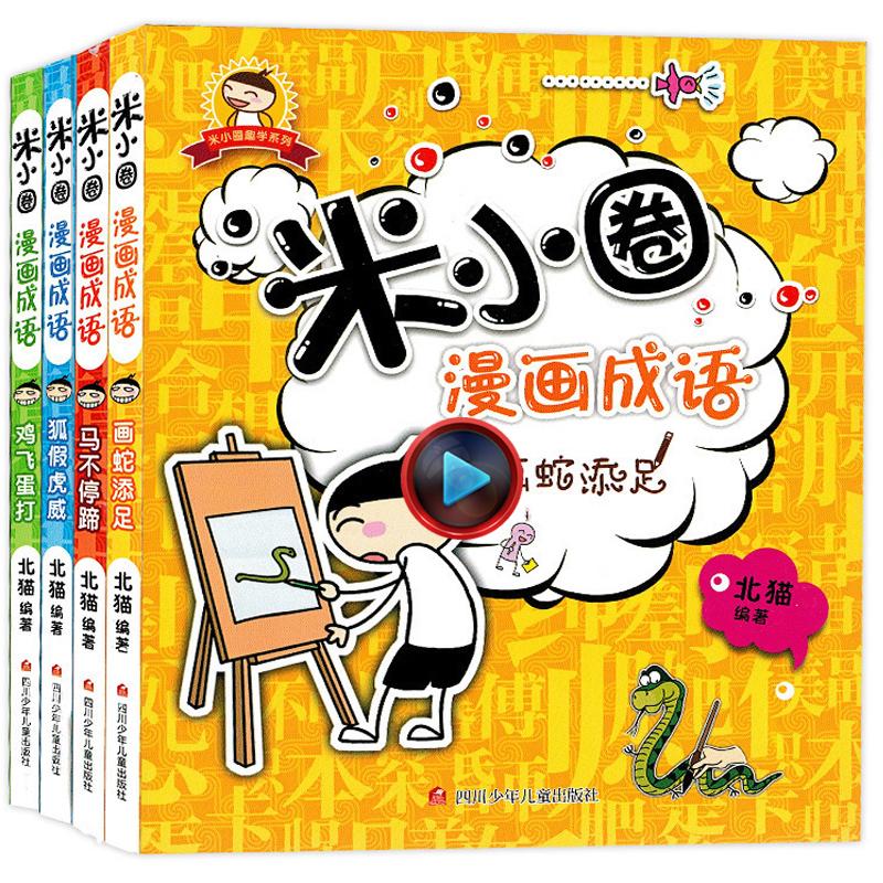 【米小圈漫画成语】全套装共4册正版原价44.4元
