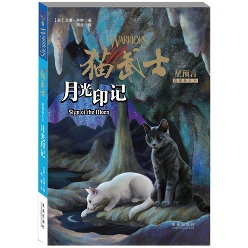 正版包邮 猫武士四部曲4月光印记一年级二年级三年级四年级课外书 小学生课外书儿童故事书 儿童读物 7-10岁 6-12周岁故事书