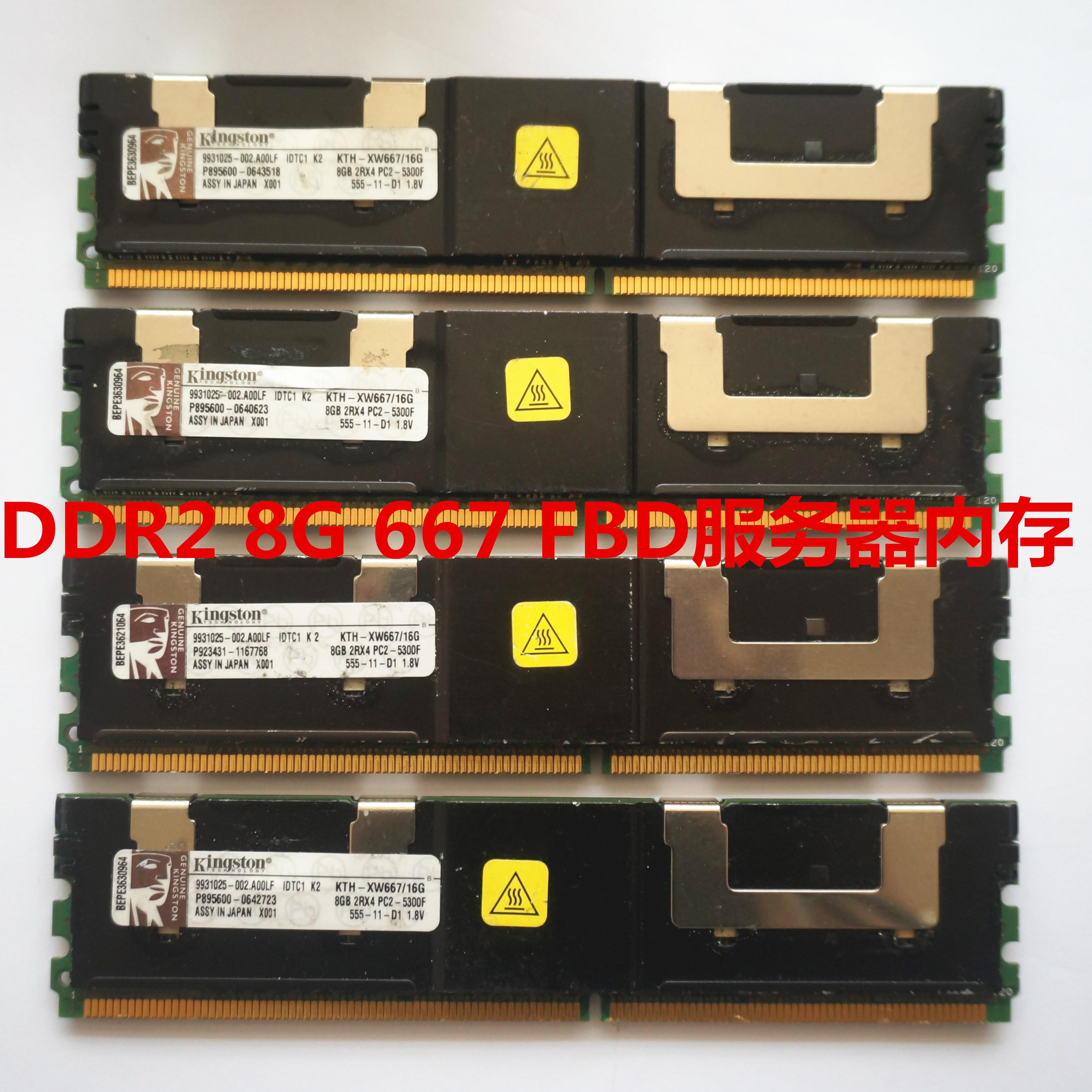 8G 2r*4 DDR2 667 PC2-5300F 服务器专用内存条 ECC FBD DIMM
