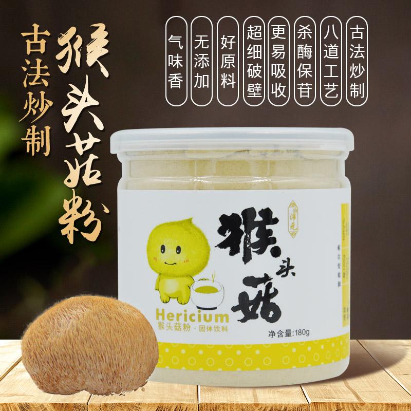 沛元2送1超细破壁猴菇蛋白质营养粉饮料口服液180克 猴头菇养胃粉