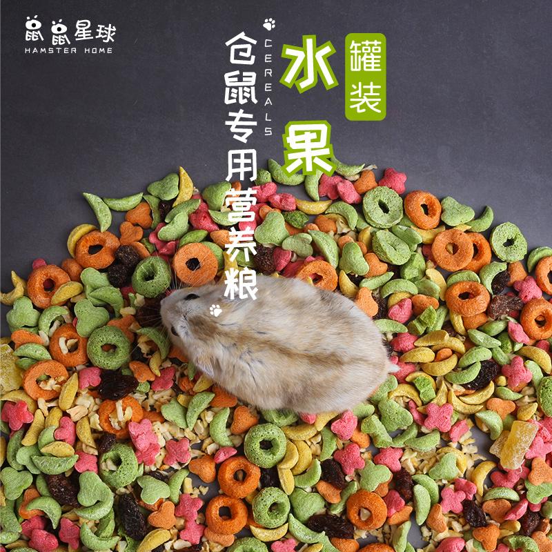 [鼠鼠星球饲料,零食]鼠鼠星球正装水果主粮仓鼠用品小仓鼠食月销量29件仅售24.9元