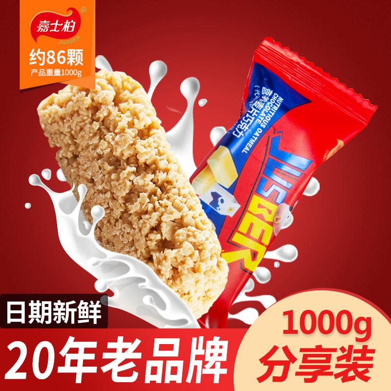 嘉士柏燕麦巧克力棒500g麦片网红饼干酥喜糖糖果散装零食万圣节