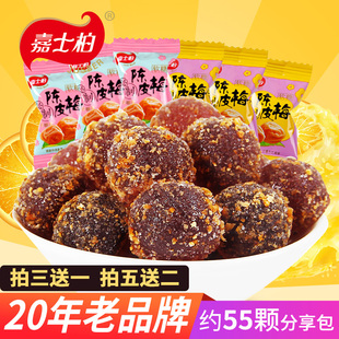 嘉士柏陈皮话梅软糖2袋55颗休闲零食品水果结婚散装 糖果特产喜糖