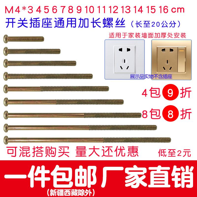 开关插座面板加长螺丝M4圆头4 5 6 8 10 12 15cm公分专用安装螺钉