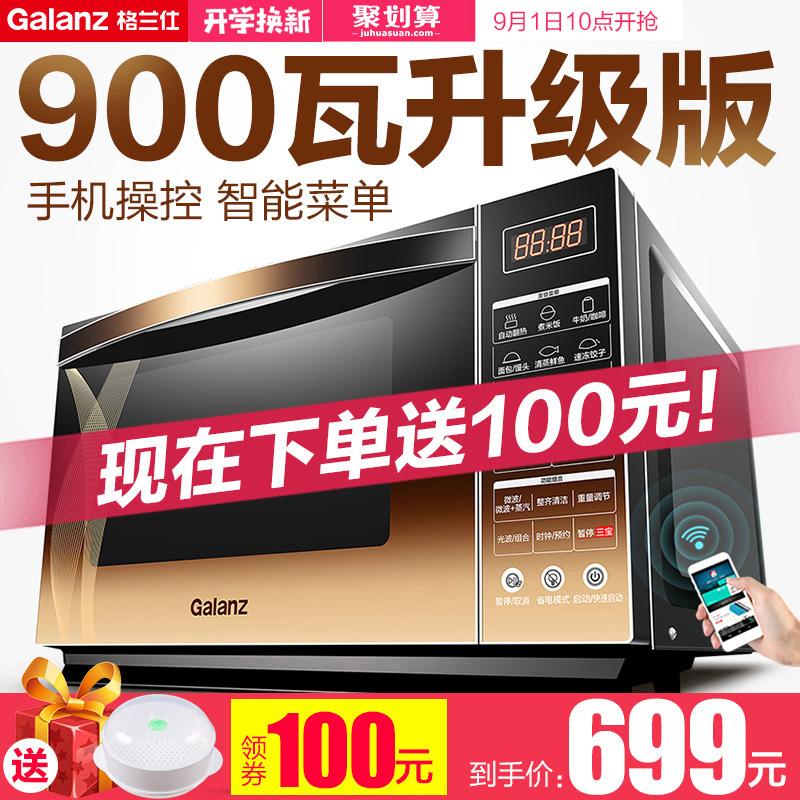 Galanz/格兰仕 G90F25CN3XL-R6(G2)智能光波微波炉家用 烤箱一体