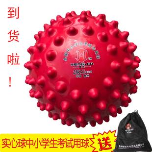 恒佳实心球2KG中小学生中考专用训练体育比赛2公斤健身橡胶球防滑