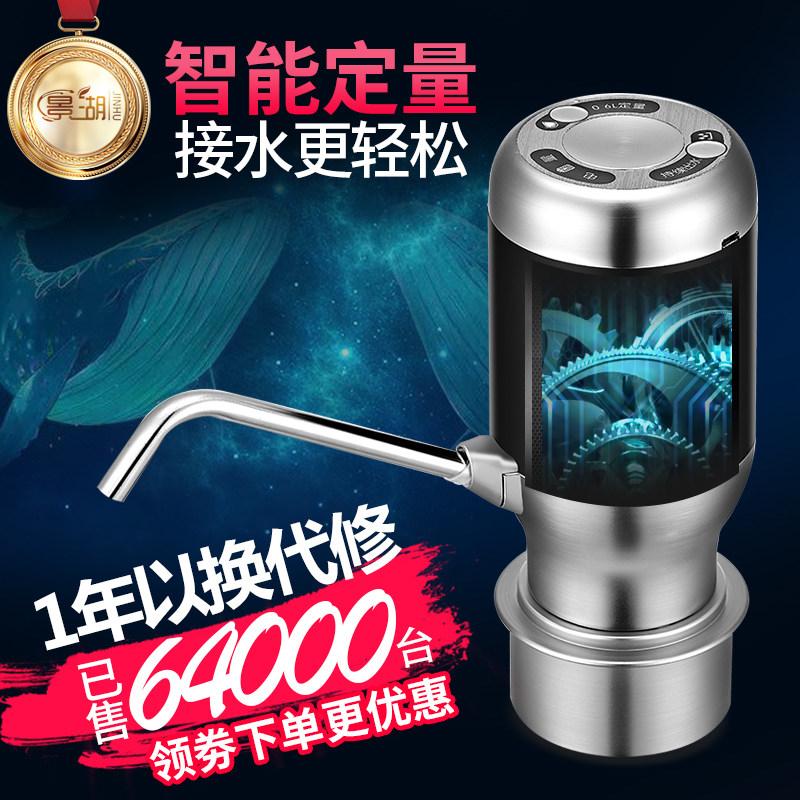 景湖无线电动抽水自动上水器压水泵(非品牌)