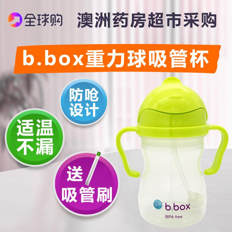 澳洲bbox b.box重力球宝宝吸管杯限时秒杀