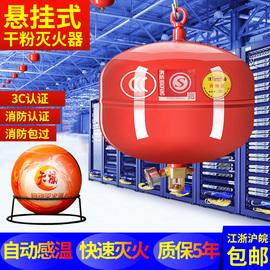 悬挂式干粉灭火器自动灭火弹4公斤灭火蛋自爆4/6/8kg超细装置器球图片