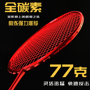 正品全碳素纤维羽毛球拍 5U超轻单拍训练拍情侣拍 耐打保拉高磅