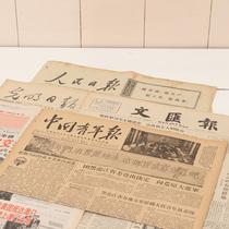 日生日报报纸30日29日28日27日26日25日24日23日22月6年1988