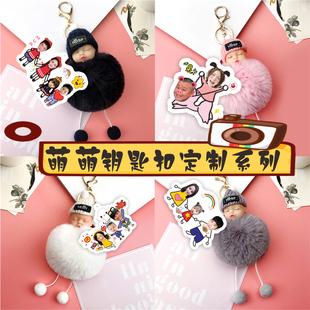钥匙扣定制照片情侣礼物可爱创意ins网红毛绒公仔挂件送礼品订制价格