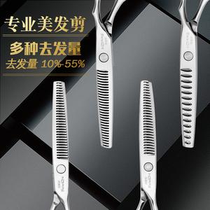 去发量10%-55%专业正品理发剪刀