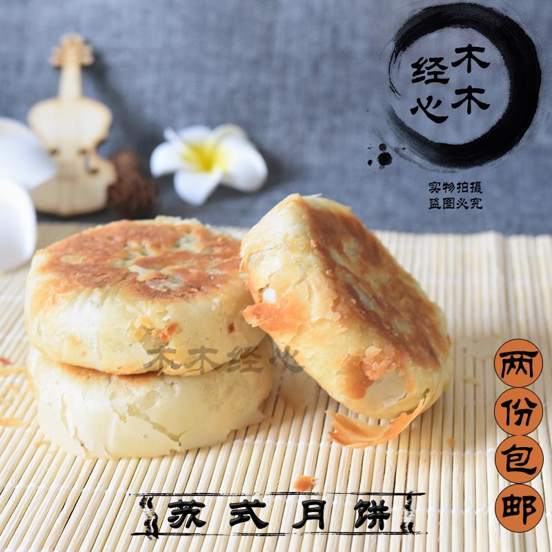 安徽黄山苏酥式土老式月饼临溪糕点黑芝麻仁豆沙火腿月饼麻饼包邮