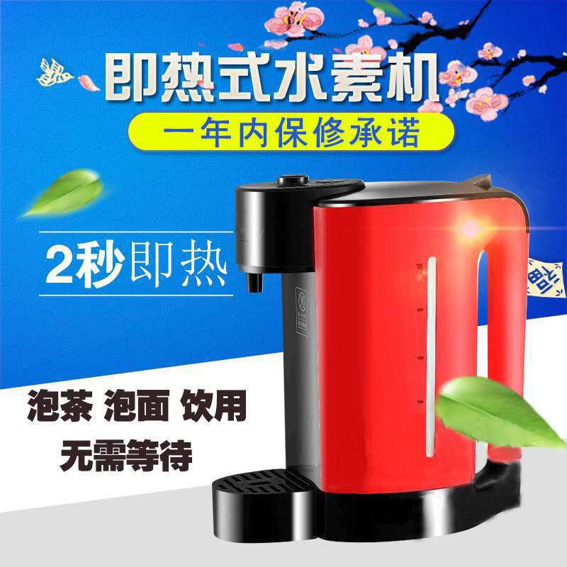 富氢水素机2秒即热速热水素机家用滤芯氢水机 好自来电解水机