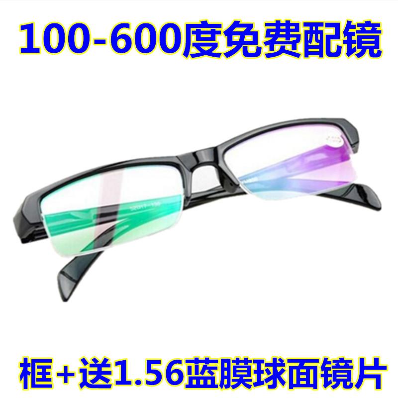 男女同款渔丝半框学生防辐射成品近视眼镜100-600度免费配镜