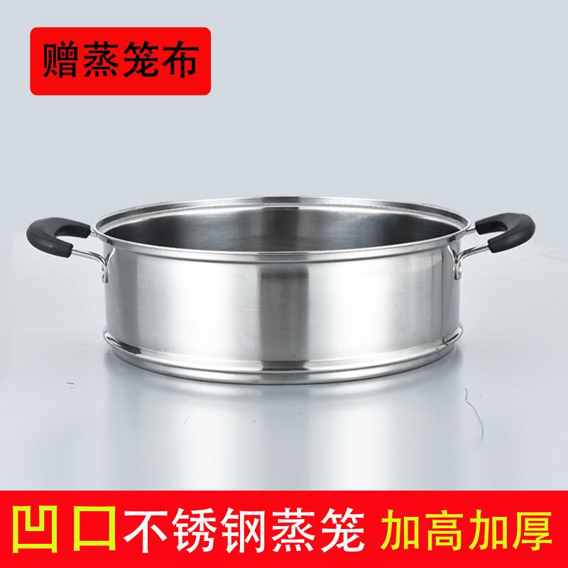 凹口笼屉不锈钢蒸格加厚加高蒸笼蒸屉24cm-36cm多用锅蒸锅笼