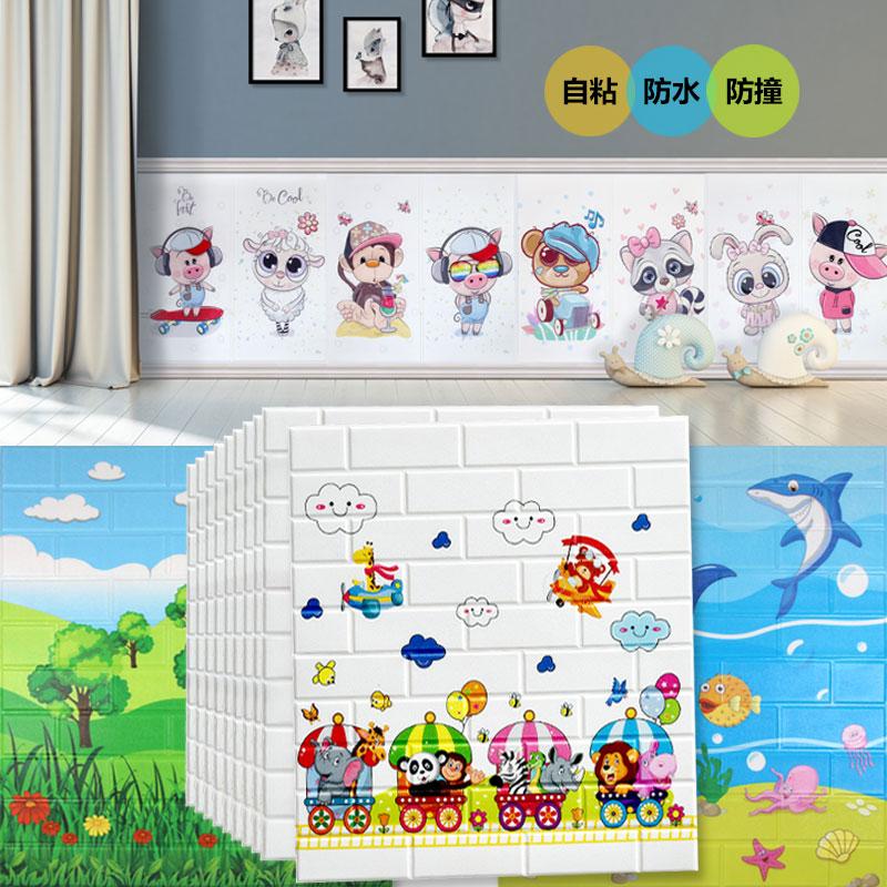 自粘墙纸3d立体墙贴儿童房贴纸幼儿园墙裙防撞泡沫软包卧室背景墙