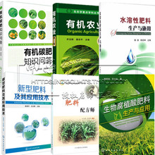 6 volumes of organic agriculture + organic carbon fertilizer Knowledge Q & A + biological humic acid fertilizer production and application + water soluble fertilizer production and application + fertilizer formulator + new fertilizer application technology organic farm construction books