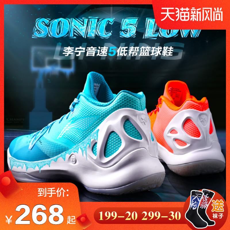 李宁篮球鞋男音速5鸳鸯8 6 7男鞋