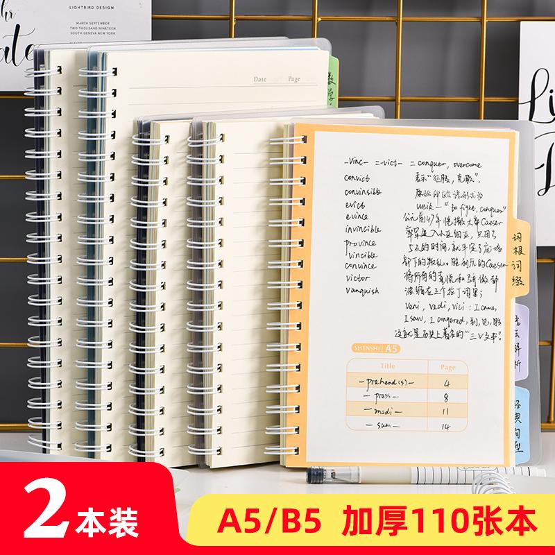 限1000张券申士a4简约大学生横线加厚笔记本子