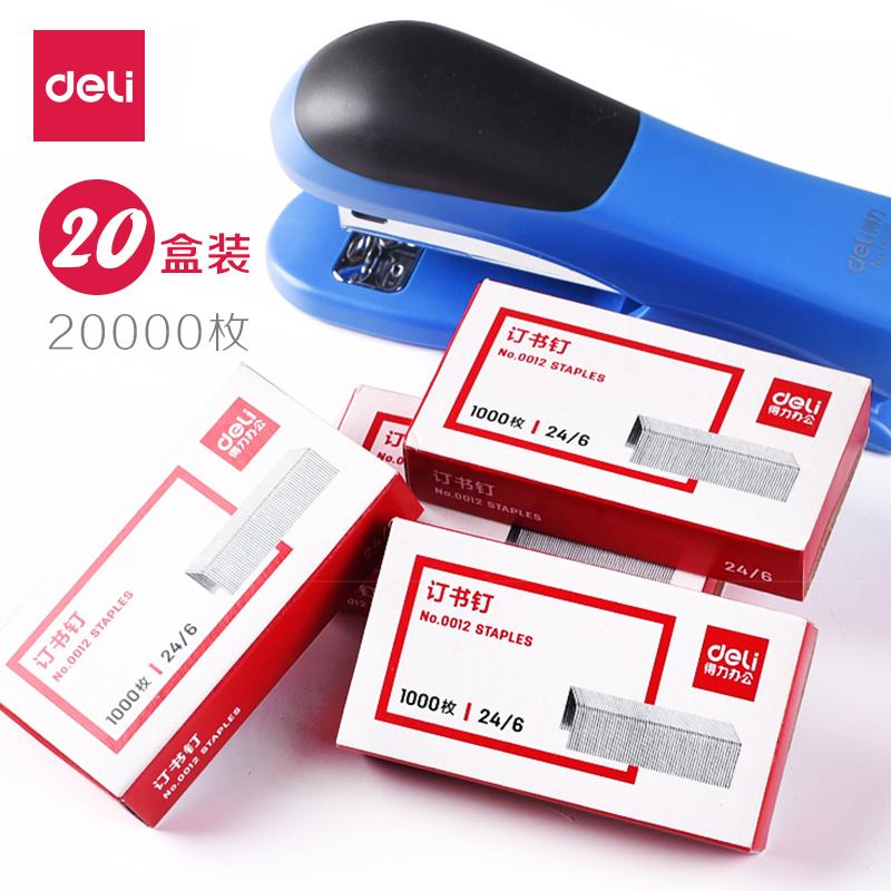 [20盒]得力0012����通用型12�����24/6����C�S糜����文具