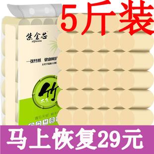 紫金芯本色卫生纸卷纸批发原浆纸家用厕纸巾家庭装实惠装特价5斤