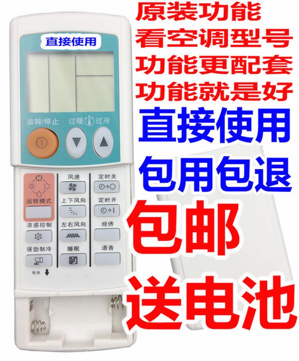 原装三菱重工KFR-250G三菱电机KFR-34G Ryd502a015空调遥控器