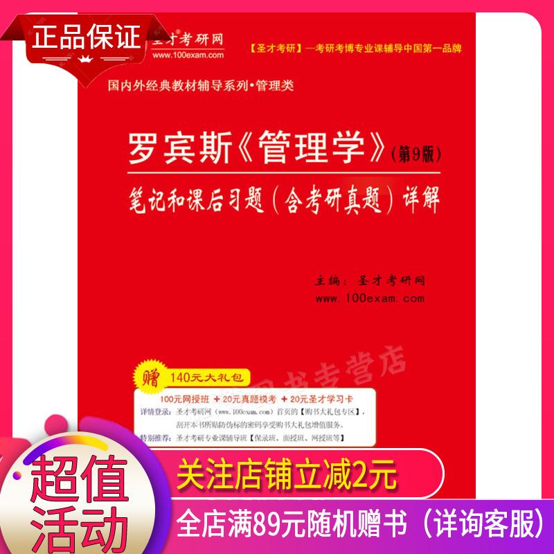 罗宾斯《管理学》(第9版)笔记和课后习题详解圣才学习网   中国石化出版社有限公司 9787511404268